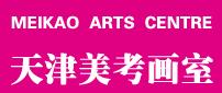 天津美考畫室