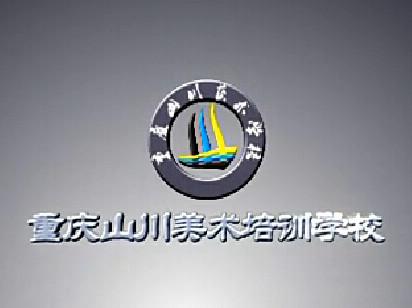 重慶山川美術培訓學校