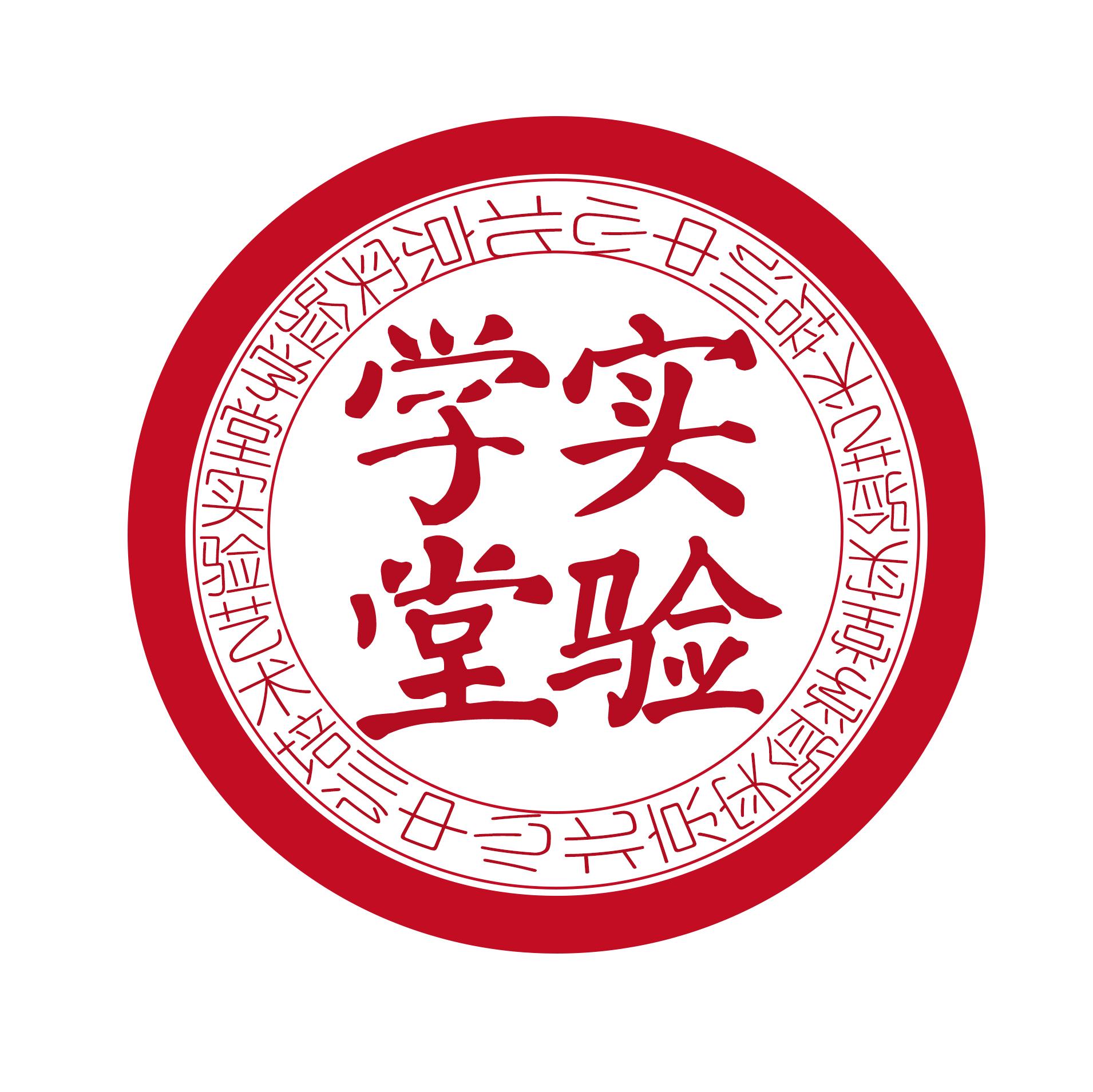 北京实验学堂