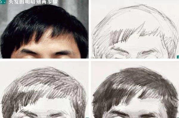 素描人物头像发丝处理技巧