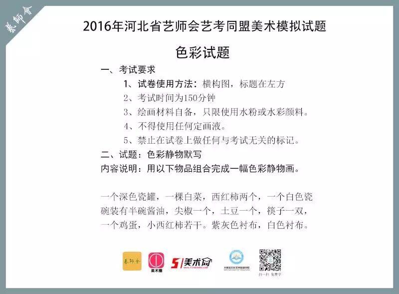 【艺师】2016河北省美术模拟联考第二次考我国工农联盟是政治初中图片