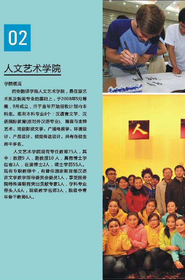 西安翻译学院教务网|西安翻译学院人文艺术学院2016年报考指南