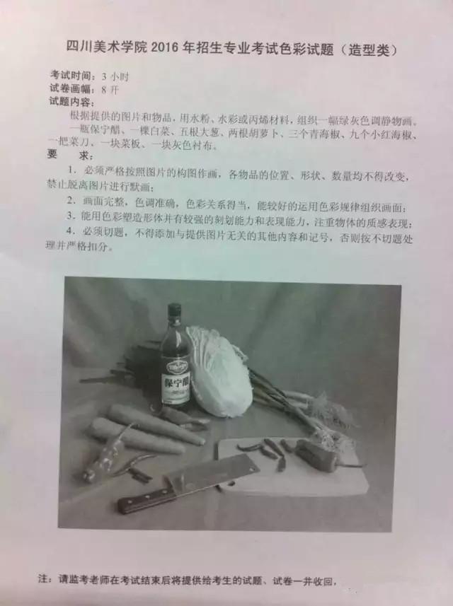 四川美术学院2016年校考考题(重庆考点) 51美术高考网