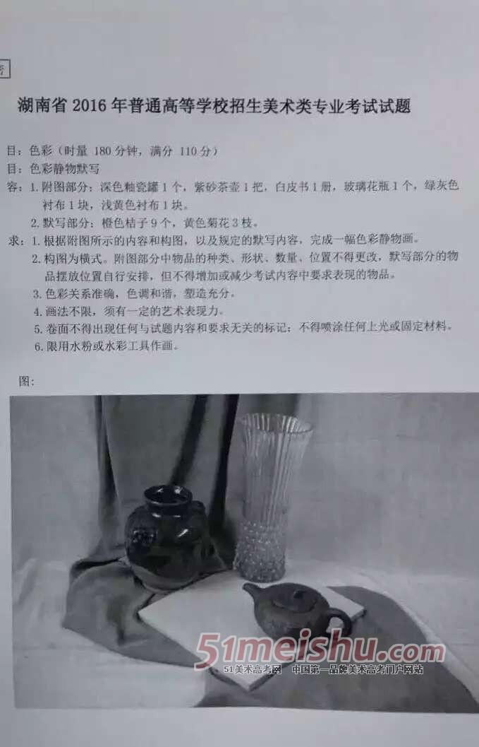 湖南色彩考题.jpg
