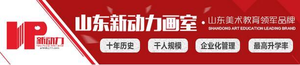 [山东工艺美术学院官网]山东工艺美术学院2016年美术类校考考题(山东考点)