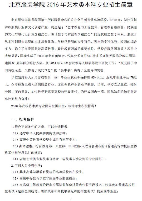 北京服装学院2016年艺术类专业招生简章