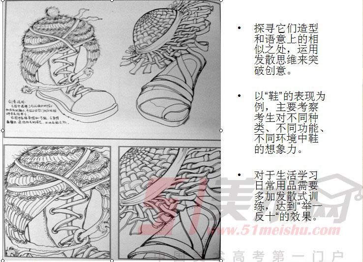 创意鞋子图片素描