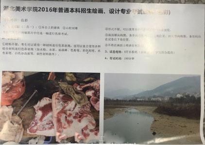 武汉大学美术校考考题图片1