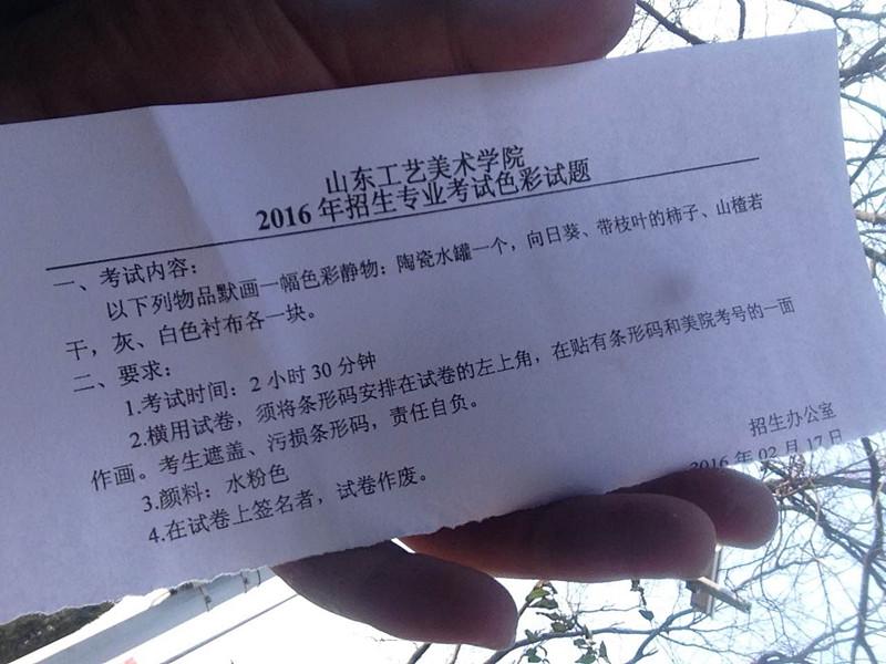 山东工艺美术学院2016年美术校考考题(山东考点 )