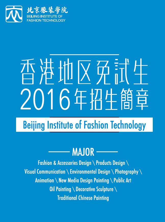北京服装学院2016年香港免试生招生简章