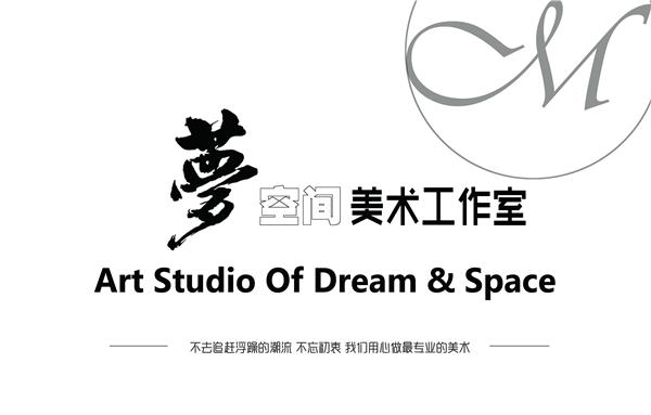夢空間美術工作室