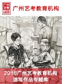 广州艺考教育速写作品专题库