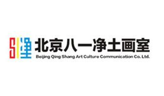 北京81凈土畫室