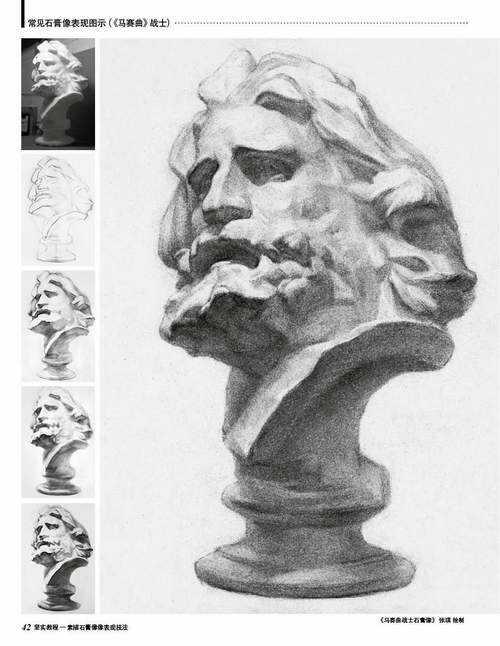 素描�o物之石膏像