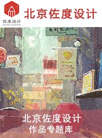 北京佐度设计作品专题库