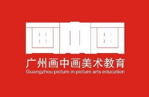 廣州畫中畫美術教育