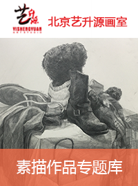 北京艺升源画室素描作品专题库