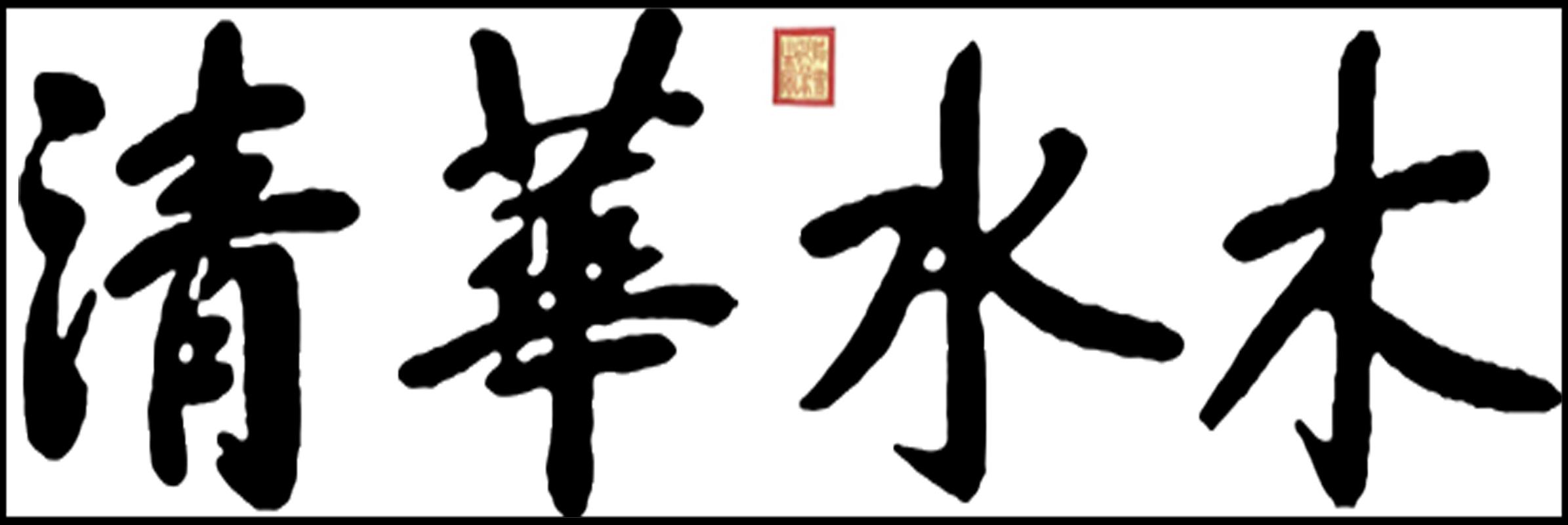 北京清美水木畫室