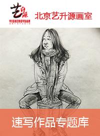 北京艺升源画室速写作品专题库