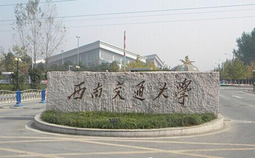 西南交通大学招生网