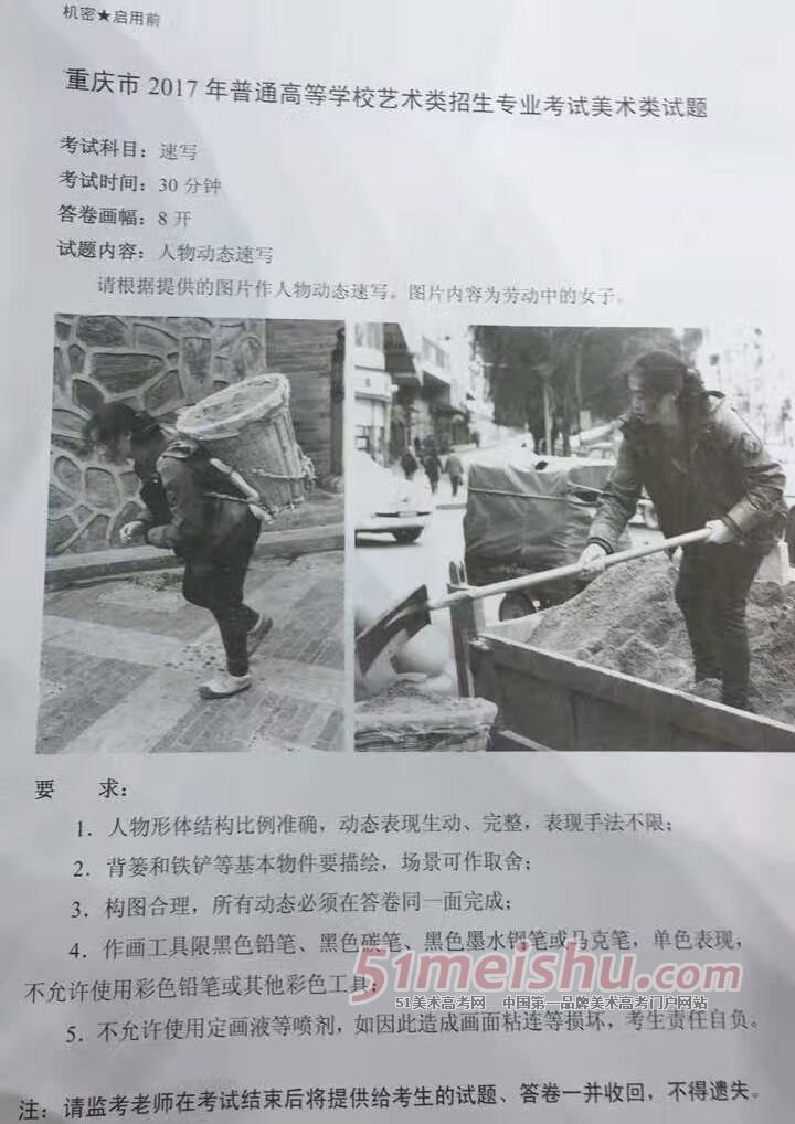 重庆17年速写考题.jpg