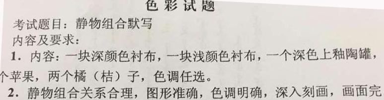 新疆17年色彩考题.jpg