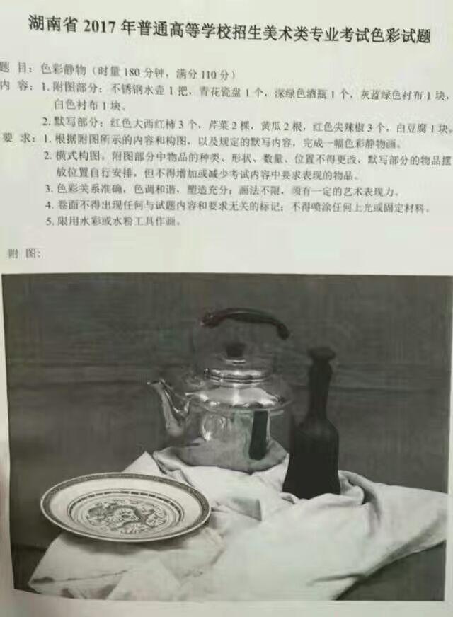 湖南17年色彩考题.jpg