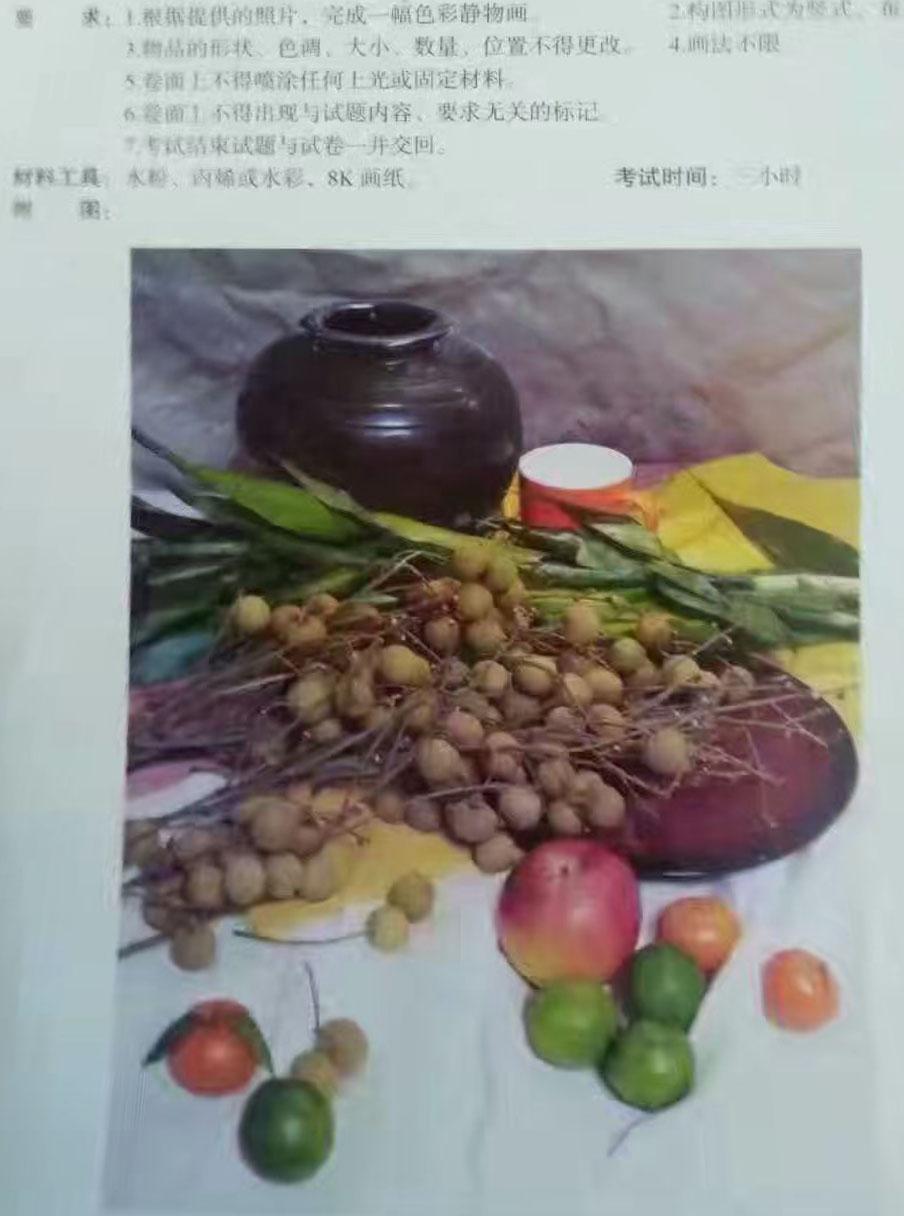 云南17年色彩考题.jpg