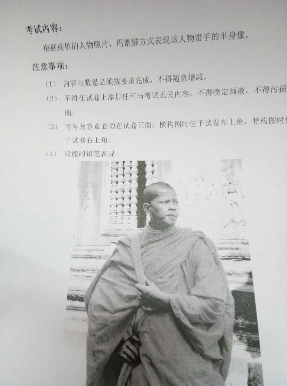 云南艺术学院校考考题