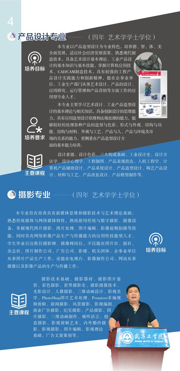 武昌工学院4.jpg