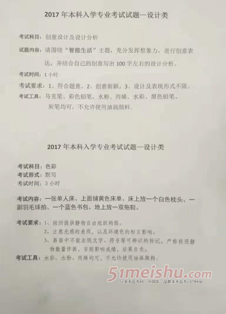 2017年大学cad期末考试练习题【附答案】_学优网