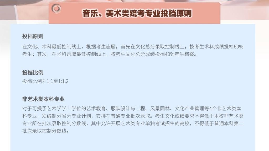 广东-录取批次及志愿填报-3.jpg