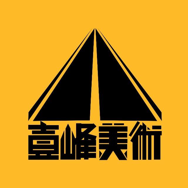 武漢一峰畫室