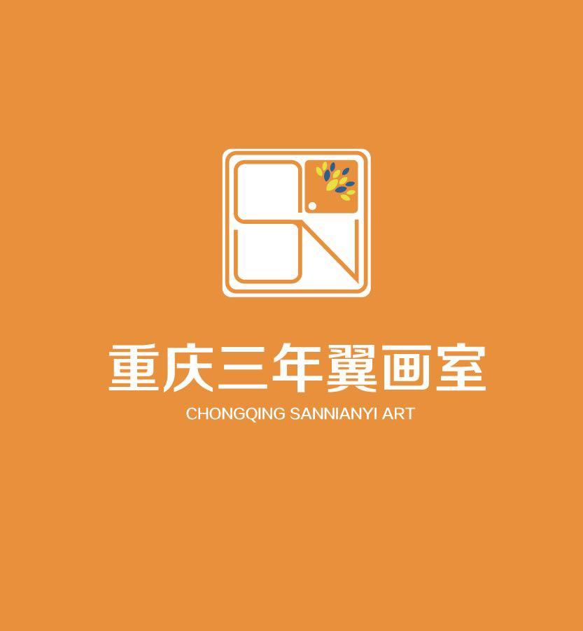 重慶三年翼畫室