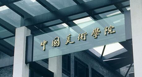 中国美术学院招生网