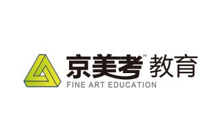 京美考教育培训中心