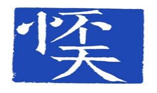 北京怀天画室