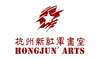 杭州新紅軍畫室