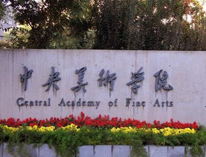 中央美术学院注册免费送白菜金网站网