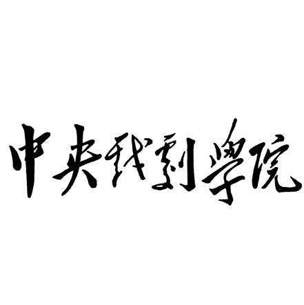 中央戏剧学院招生网