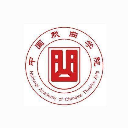 中国戏曲学院招生网
