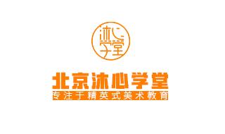 北京沐心学堂