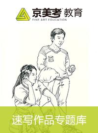 【全国十佳画室】京美考教育培训中心速写专题馆
