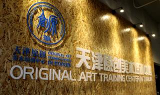 天津原創美術培訓中心