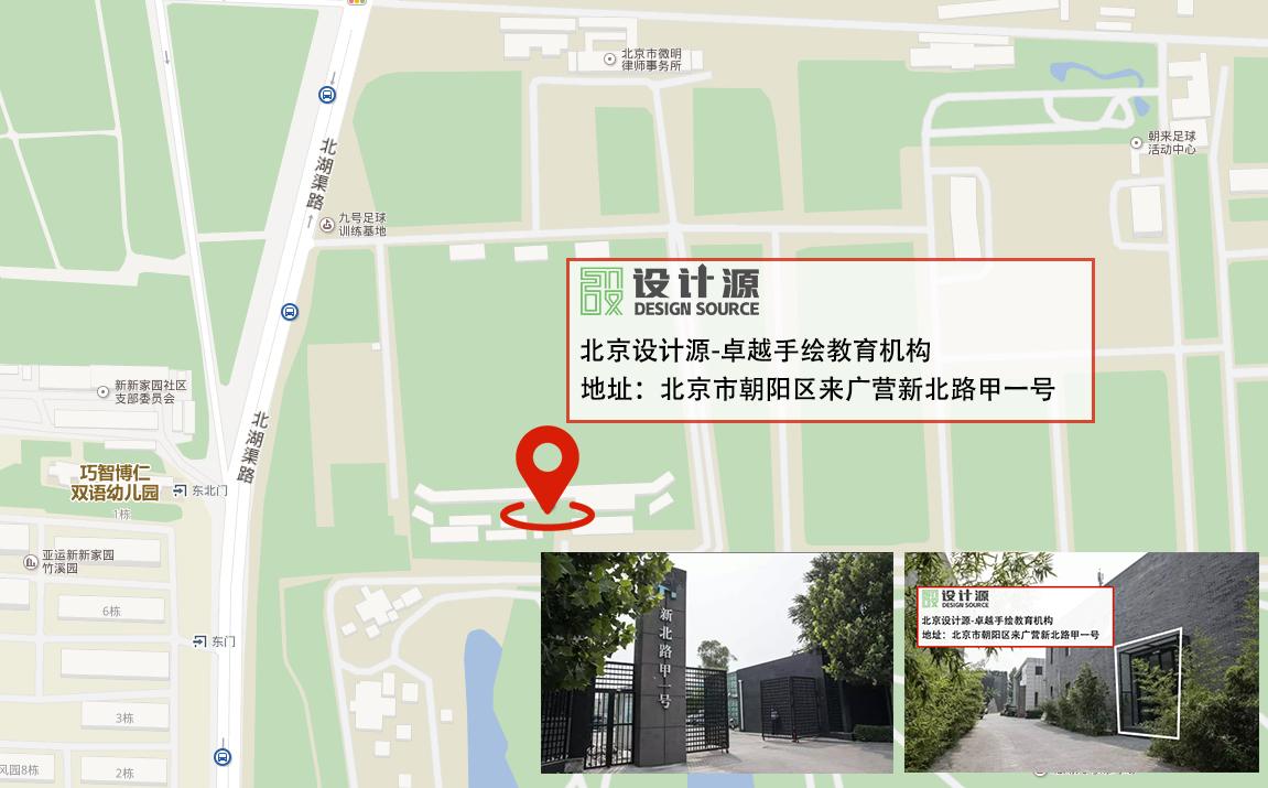 北京设计源位置1.jpg
