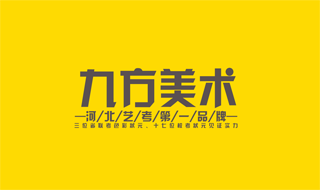 石家庄九方美术学校(九方画室)