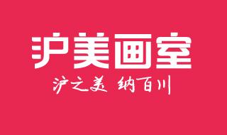上海滬美畫室
