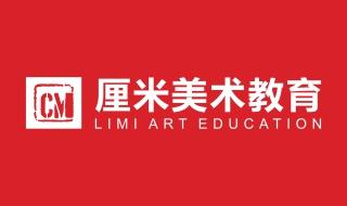 廣州厘米畫室