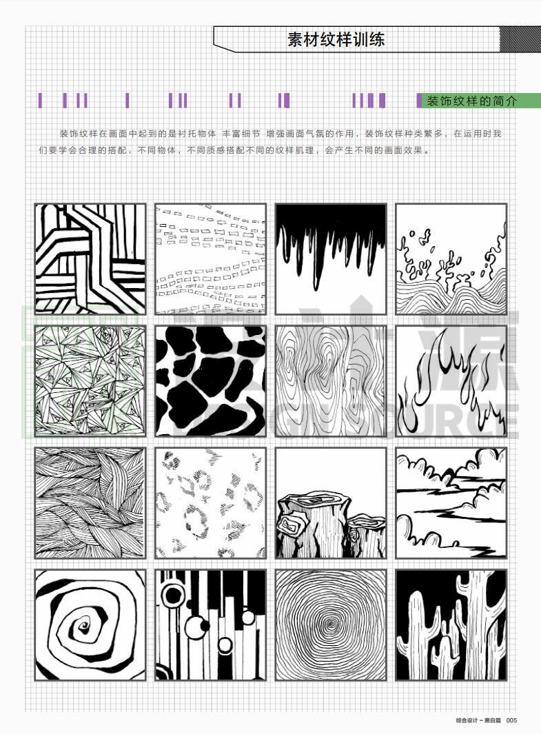 由易到难,完善设计绘画步骤,并建立设计绘画体系.