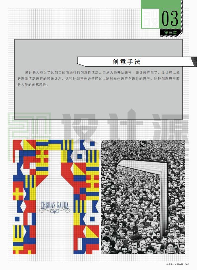 出版社:黑龙江美术出版社 开本:889mm*1194mm 1/8 页数:160 定价:98.00元 作者简介 李恒 美术设计系列丛书作者 北京设计源工作室创始人 2011年编著的作品《创意速写指北针》引起强烈反响,有八年美术高考培训经验,出版及编辑过多套高考设计的教学书籍 2015年与完美教学合作出版的《创意速写》进一步对设计教学提升了高度,目前共计出版7本设计类教科书籍。设计源主要负责人,北京服装学院国际学院基础设计教学特聘教师。 侯冲 北京设计源教学主管 北京服装学院时尚艺术培训中心特聘教师 51美术